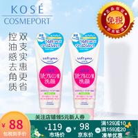 高丝kose透明质酸保湿洗面奶女150g两支装 温和滋润洁面乳男深层清洁保湿不紧绷 日本进口 150g*2