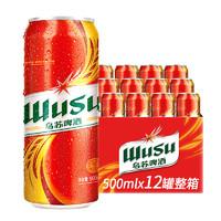 WUSU 乌苏啤酒 红罐 500ml*12听