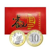 2020年鼠年紀念幣 10元面值雙色紀念幣 普通生肖紀念幣 康銀閣卡幣單枚
