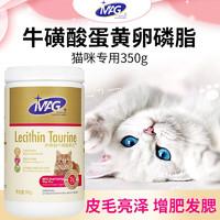 MAG猫用卵磷脂牛磺酸猫咪软磷脂防掉毛美毛粉鱼油维生素350g英短布偶美短暹罗渐层增肥发腮被毛营养 猫卵磷脂350g-美毛(整瓶)