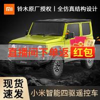 小米(MI) 吉姆尼智能遥控车玩具男孩儿童汽车模型蓝牙配电池可充电 智能遥控车