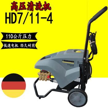 高壓清洗機德國凱馳HD6/15-4 HD7/11-4工業清洗機洗車機 HD 7/11-4出水管20米
