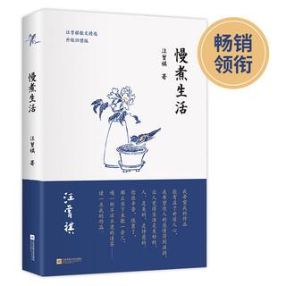 慢煮生活(汪曾祺散文选,诞辰100周年特别纪念版!畅销领衔之作,升级回馈读者)