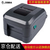 斑马(ZEBRA)GT800/GT820条码热敏不干胶打印机快递电子面单 小票 标签打印机热转印打印 GT800-203dpi(标准机)