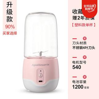 无线榨汁机家用小型充电迷你榨汁杯电动炸果汁机 粉色单杯-186