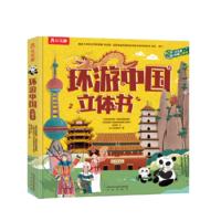 《环游中国立体书》