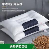 枕芯决明子枕头单人双人磁石按摩护颈椎家用一对装枕芯枕头