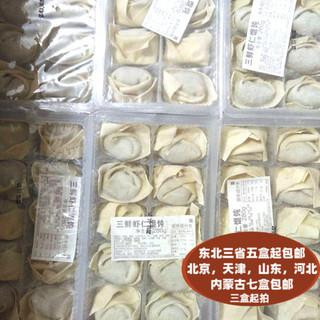 皇尚吉祥馄饨  三鲜虾仁大馄饨 多口味16种馅 10粒装280g赠汤料包