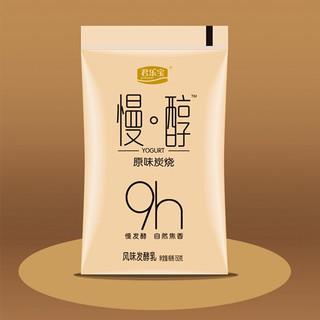 JUNLEBAO 君乐宝 慢醇 风味发酵乳 原味炭烧 150g*12袋