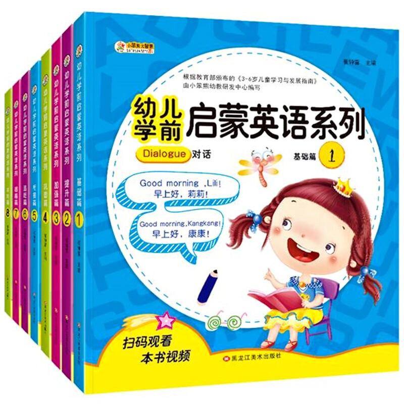 《幼儿学前启蒙英语系列》(套装共8册)