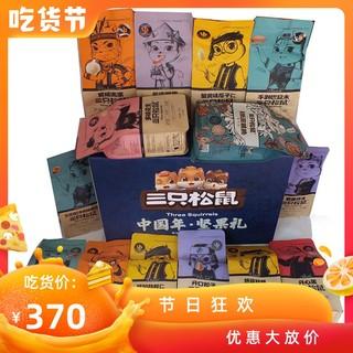 三只松鼠坚果礼盒2638g休闲零食礼包送礼14袋炒货开心果年货团购