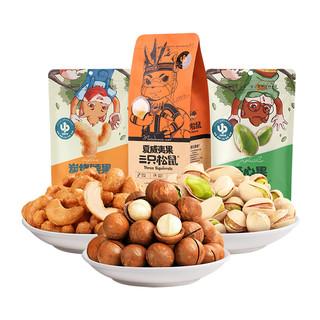 Three Squirrels 三只松鼠 混合坚果组合装 350g(夏威夷果160g+腰果90g+开心果100g)