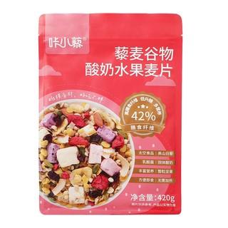 咔小藜 藜麦谷物 酸奶水果麦片 420g