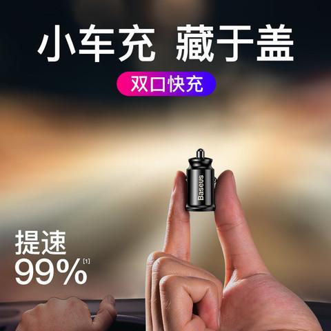 倍思车载充电器快充usb接口点烟器转换器插头迷你车充冲汽车用品
