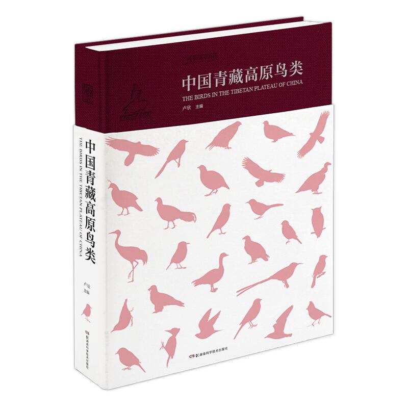 《中国青藏高原鸟类》(精装)