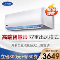 开利(CARRIER)全直流一级能效变频空调 红外线感应  大1.5匹 一级变频