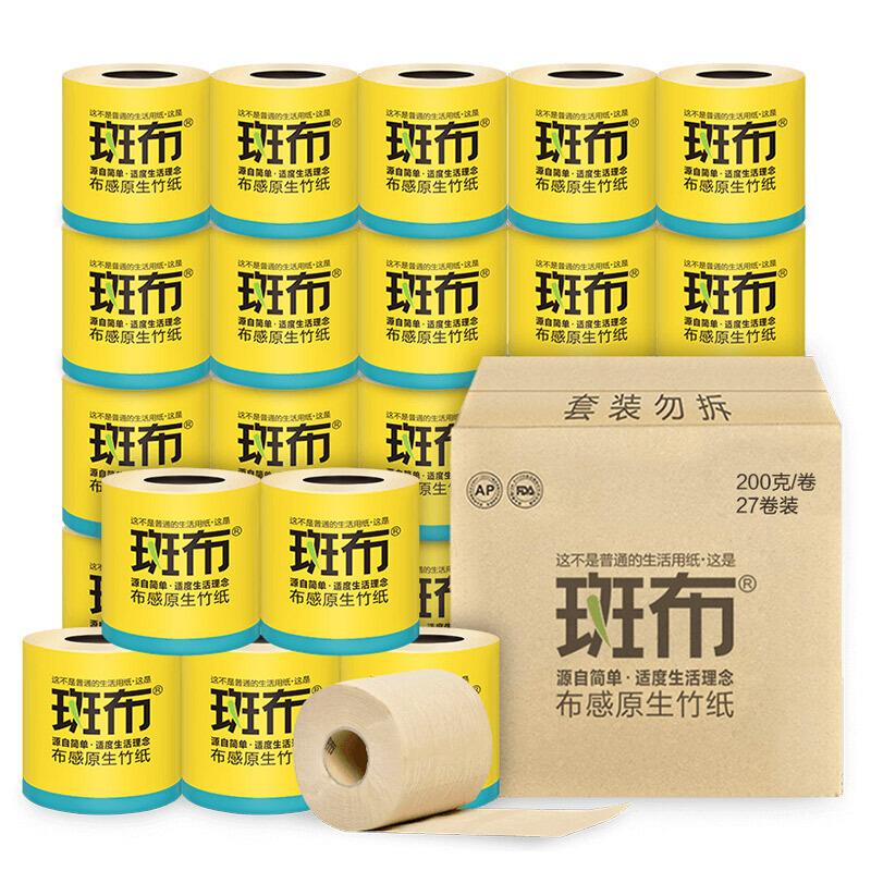 斑布原色竹纤维有芯卷纸3层150克24卷整箱装纸巾卫生纸手纸