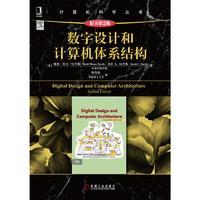 《数字设计和计算机体系结构》(第2版)