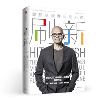 《Hit Refresh 刷新:重新发现商业与未来》(精装)