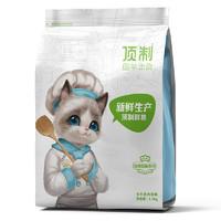 Dzfood 顶制鲜粮 经典低敏系列 无谷低敏全阶段猫粮 1.5kg