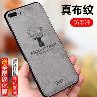 苹果7plus手机壳iphone8套新款布纹