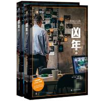 新品发售:《译文纪实·凶年》(全2册)