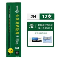 CHUNGHWA 中华牌 101 绘图书写铅笔 2H 12支/盒 送得力卷笔刀+长城橡皮