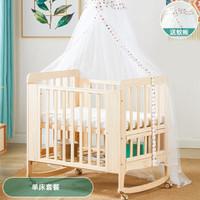 智贝实木婴儿床可拼接大床全实木无漆多功能新生儿摇篮宝宝床 裸床
