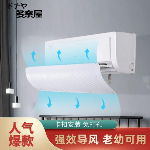 多奈屋空调挡风板 空调挡板防直吹壁挂式空调1P/1.5P/2P/3P通用配件 多孔导风板美的奥克斯格力遮风板90cm