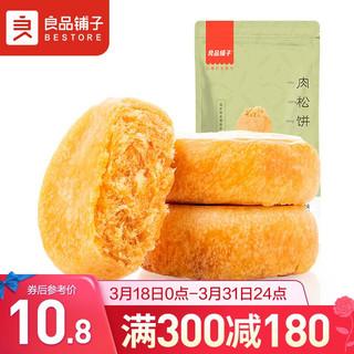 良品铺子 肉松饼营养早餐面包糕点点心饼干办公室休闲零食特色小吃茶点380g