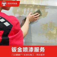 京東京車會 汽車養護 噴漆服務,包含所有車型,包含工時費和噴漆材料 單塊鈑金噴漆