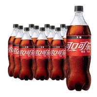 Coca-Cola 可口可乐 零度 Zero 汽水 碳酸饮料 2L*6瓶 整箱装 可口可乐出品 新老包装随机发货(需用券)