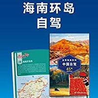《孤独星球:海南环岛自驾》 (Kindle电子书 )
