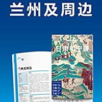 《孤独星球旅行指南:兰州及周边》 (Kindle电子书)
