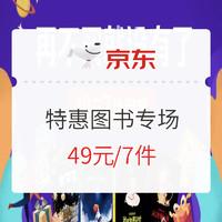 促销活动:京东 再不买就没有了 特惠图书专场