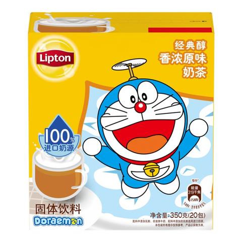 立顿Lipton 奶茶  100%进口奶源 早餐冲调饮品 20包 350g
