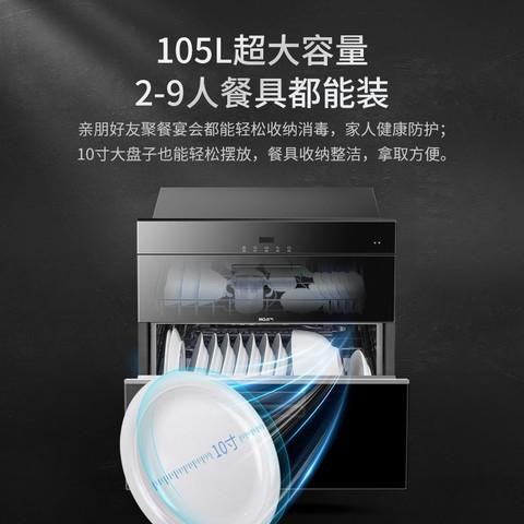 老板集团出品名气 X101A消毒柜嵌入式家用商用大容量餐具消毒碗柜