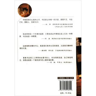 《书见 第一季:30位独立书店者说》