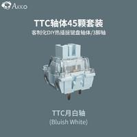 新品发售:AKKO 艾酷 TTC 机械键盘热插拔轴体套装  45颗装 月白轴