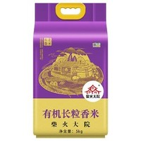 PLUS会员:柴火大院 有机长粒香米  5kg