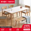 源氏木语实木餐桌北欧橡木吃饭桌子小户型餐台简约餐厅大理石饭桌