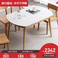 源氏木语纯实木餐桌简约现代橡木可折叠饭桌北欧餐厅轻奢岩板圆桌