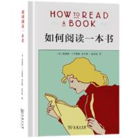 《如何阅读一本书》(精装)