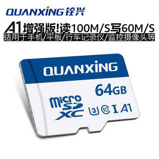 铨兴TF/microSD U3存储卡32G64G128G256G手机行车记录仪摄像头C10高速内存卡 64G C10 U3 A1 读速100M/S