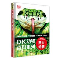 《DK动物百科系列 爬行动物 》精装版