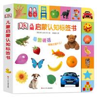 《DK儿童启蒙认知标签书》