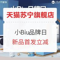 天猫苏宁易购官方旗舰店 小Biu品牌日 智能家居专场
