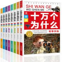 《十万个为什么+中国儿童百科全书》(套装共18册)