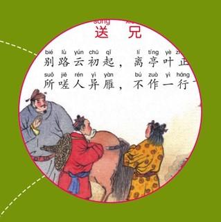 《唐诗三百首》(注音版)