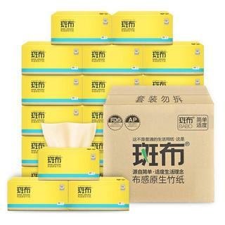 BABO 斑布 BASE系列 抽纸 3层*120抽*20包(135*190mm)